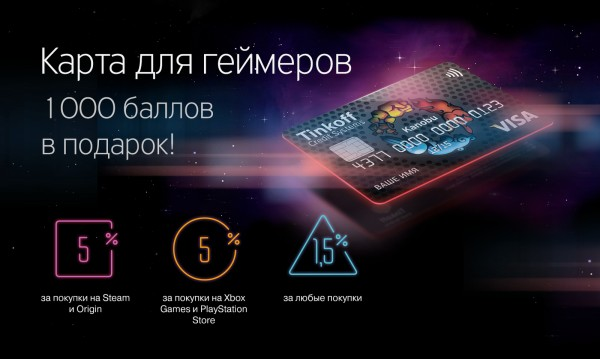 Кредитная карта для геймеров Тинькофф Канобу