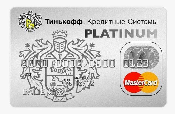 Тинькофф Платинум карта