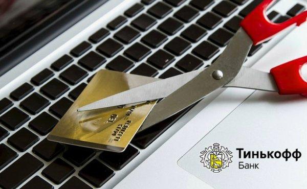 Как закрыть дебетовую карту Тинькофф банка