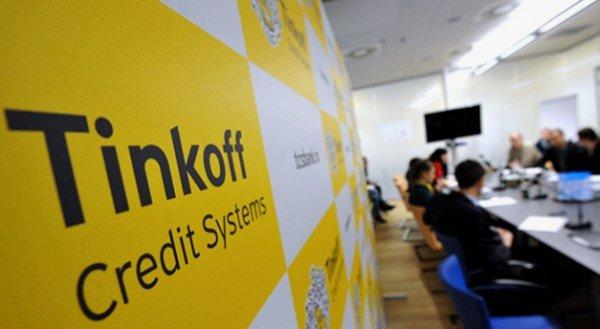 Способы обращения в Тинькофф Банк