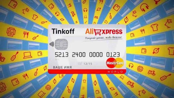 Отзывы о кредитной карте Тинькофф AliExpress