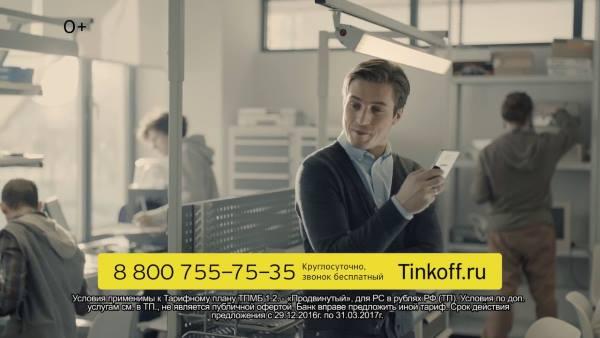Кредит для малого бизнеса в Тинькофф банке