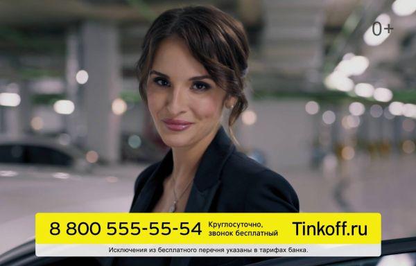 София Каштанова девушка из рекламы Тинькофф Блэк