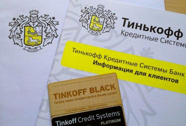 Где снять деньги с карты Тинькофф