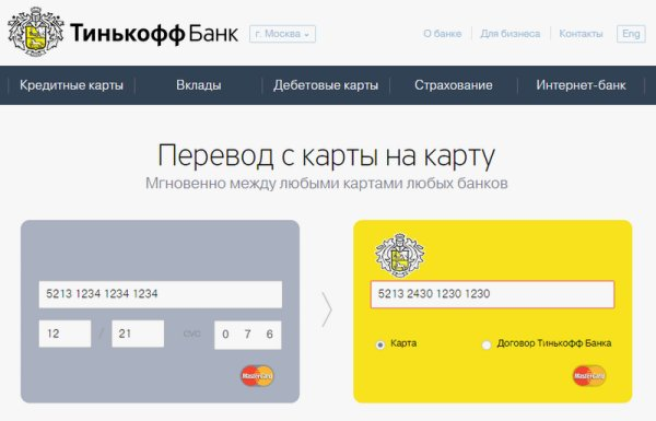 Перевод в Тинькофф банке с карты на карту