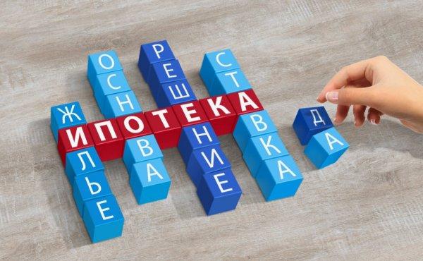 документы для рефинансирования ипотеки в банке Тинькофф