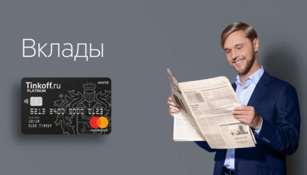 Открытие вклада в Тинькофф банке