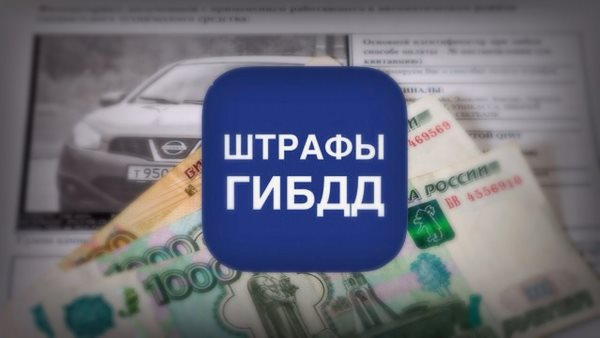 Оплата штрафов ГИБДД через Тинькофф банк