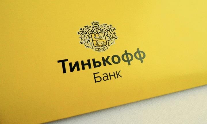 Банковская гарантия в Тинькофф банке
