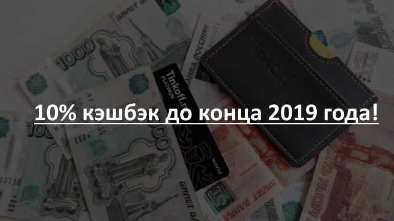 Новые клиенты Тинькофф Банка получат 10% годовых на остаток по картам Tinkoff Black и Tinkoff Black Edition