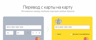 Перевод с кредитной карты Тинькофф на карту Сбербанка